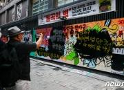 '쥴리 벽화' 연일 소동…페인트 덧칠·고발에 청주에도 벽화