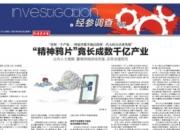 """""""게임은 정신적 아편"""" 中 보도에 한중일 게임주 폭락 소동"""