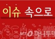 """카뱅 금융대장주로 '우뚝'…긴장한 은행들 """"두고 봐야 안다"""""""