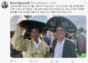 """박원순 유족측 """"여비서 두지 말라""""→멕시코 대사  """"차별적 문화 조장"""""""