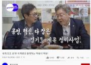 """이재명과 떡볶이 '먹방' 황교익…""""학교 앞 금지"""" 발언은 틀렸다[팩트체크]"""