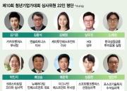 22명의 벤처투자 전문가들 '차세대 유니콘' 등용문 활짝 연다