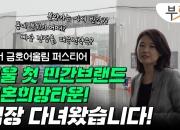 '반값 분양' 가능?! 서울 신혼희망타운 '강서 금호어울림' 대해부
