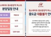 """8억 광교아파트 '중도금대출 불가'…""""이젠 현금 없으면 청약도 못하나"""""""