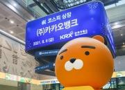 카카오뱅크 끝나니 페이 대기…기업 '쪼개기 상장', 왜 한국만 많나?