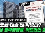 """""""대출 안돼 청약 포기할 판""""…광교 '로또 청약'에 무슨 일이"""