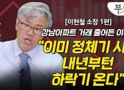 """강남아파트 거래 주춤한 이유? """"이미 정체 시작, 하락 준비하세요"""""""