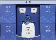 文대통령 추석선물은 '팔도 쌀'…코로나 의료진 등 1.5만명에 전달