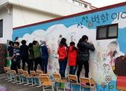 눈길 머무는 곳마다 '탄성'…마을 전체가 '지붕없는 미술관'