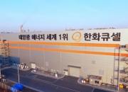 김동관 그린뉴딜 풀악셀, 한화 태양광에 1.5조원 추가 투자한다