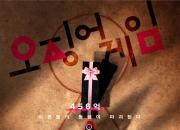 '오징어 게임', 한국 드라마 최초 美 넷플릭스 1위