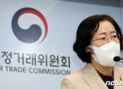 '10대 재벌' 탈탈 턴 공정위...과징금 1위는 롯데 466억원