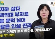 """반지하→수백억대 부자엄마 """"첫 투자는 망해…기회 옵니다"""""""