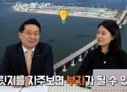 """""""거래량 감소→집 값 하락? 기존 프레임 안 먹힙니다"""""""