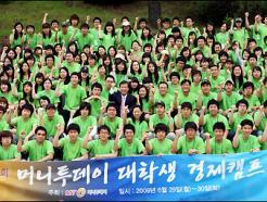 제2회 <strong>머니투데이</strong> 대학생 경제캠프