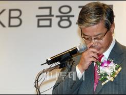 퇴임하는 황영기 <strong>KB금융</strong>지주 회장
