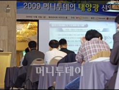 '2009 <strong>머니투데이</strong> 태양광 산업세미나'