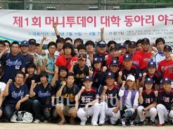 '제1회 <strong>머니투데이</strong> 대학 동아리 야구대회' 개막