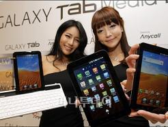 <strong>삼성전자</strong>, 7인치 태블릿PC '갤럭시탭' 출시