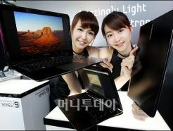 <strong>삼성전자</strong>, 프리미엄 노트북 출시 '애플 맥북에어 나와!'