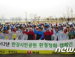 <strong>농심</strong>, 여의도 한강시민공원 환경정화 캠페인