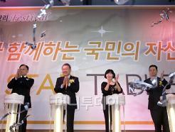 '<strong>KB금융</strong> 자산관리 페스티벌' 개막!