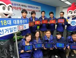 서울시 선관위 '<strong>태블릿</strong> PC로 대선 홍보'