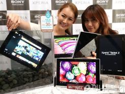 소니, '방수-방진' 기능 탑재한 엑스페리아 <strong>태블릿</strong>Z 출시