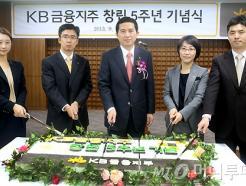<strong>KB금융</strong>지주, 창립 5주년 기념식
