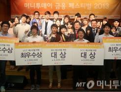 <strong>머니투데이</strong> 금융 페스티벌 2013