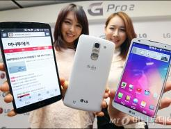 <strong>LG전자</strong>, 대화면 G시리즈 '<strong>LG</strong> G프로2' 공개