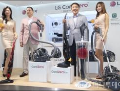 <strong>LG전자</strong>, 프리미엄 무선 청소기 '코드제로' 글로벌 런칭