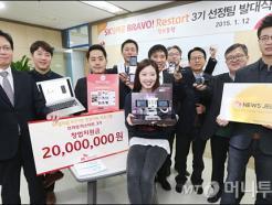 <strong>SK텔레콤</strong>, ICT기반 창업프로그램 '브라보 리스타트' 3기 출범