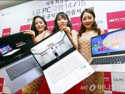 <strong>LG전자</strong>, '980g' 노트북 '그램 14' 출시