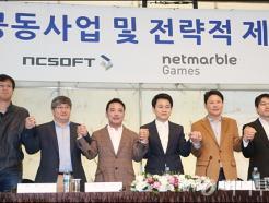 <strong>엔씨소프트</strong>-넷마블게임즈, 공동사업 및 전략적 제휴
