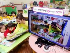 <strong>LG유플러스</strong>, 스마트 어린이집 시스템 구축