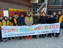 경기생활안전실천시민연합, 사랑의 집 고쳐주기 봉사활동