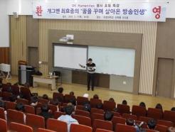 대경대, 명사초청 릴레이 특강 개최