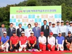 제14회 호심배 아마추어골프선수권대회 7일 개막