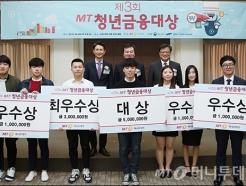 제3회 <strong>머니투데이</strong> 청년금융대상 시상식 개최