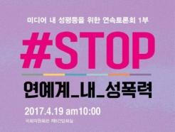 [오늘의 국회토론회-19일]#Stop_연예계 내 성폭력