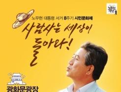 광화문 광장서 '유<strong>시</strong>민·안희정·이재명' 토크콘서트
