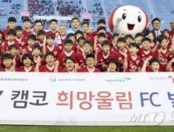 캠코, 어린이 축구단 '희망울림 FC' 창단