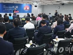 '제3회 <strong>머니투데이</strong> 관광포럼 K-樂' 개최