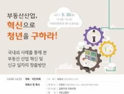 [오늘의 국회 토론회-30일]부동산 산업을 통한 청년 일자리 창출 토론회