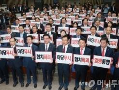 김부겸 김영춘 <strong>도종환</strong> 청문회, 한국당 의총에 줄줄이 지연