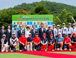 광주대, 호심배 아마추어골프선수권대회 개최