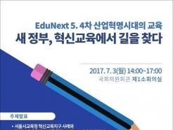 고교학점제·1수업2교사제 어떻게?…서울교육청 3일 토론회