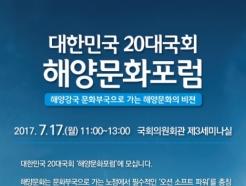 [오늘의 국회토론회-17일] 해양문화 포럼 창립 토론회