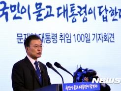 文대통령, 오늘 국민인수위 보고대회…일자리·저출산 비전 설파